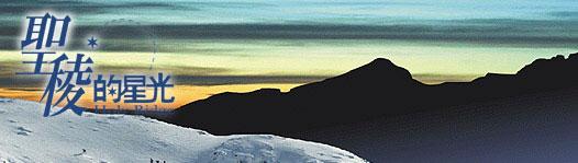 holy-ridge.jpg